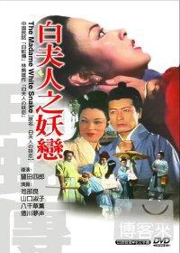 白夫人之妖戀 DVD