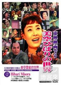 美空雲雀的世界(1) DVD