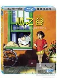 心之谷 (藍光BD+DVD 限定版)(Whisper of the Heart BD+DVD (Combo))