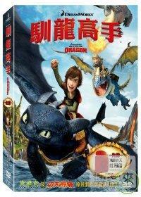 馴龍高手 禮盒版 DVD