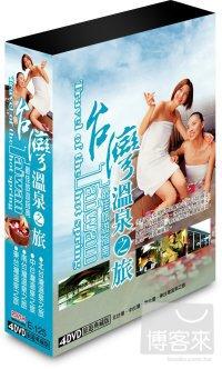 台灣溫泉之旅 DVD