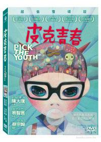 皮克青春 雙碟超值版 DVD