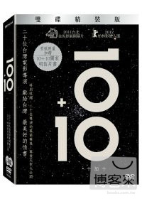 10+10 雙碟精裝版 DVD