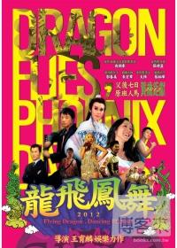 龍飛鳳舞 DVD(Flying Dragon, Dancing Phoenix)