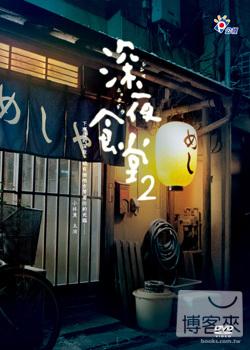 深夜食堂2 (3碟) DVD