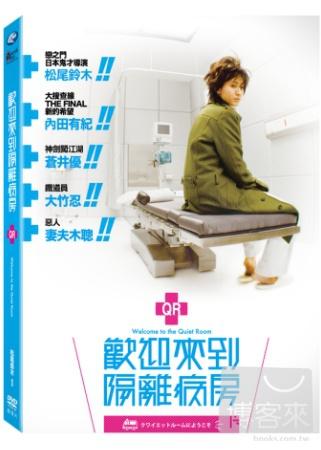 歡迎來到隔離病房 DVD