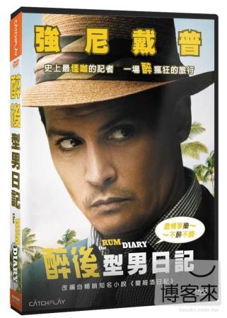 醉後型男日記 DVD(The Rum Diary DVD)