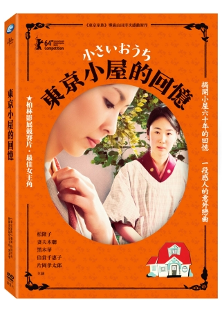 東京小屋的回憶 DVD