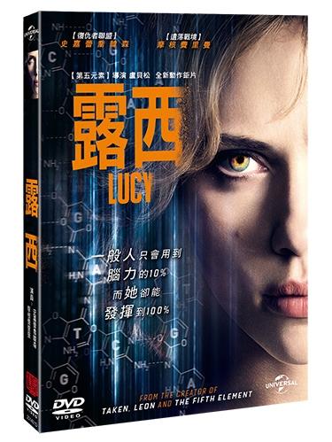 露西  DVD