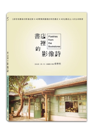 書店裡的影像詩 DVD(Poetries from the Bookstores)