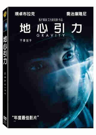 地心引力 2DVD(Gravity)