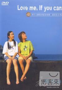 飛躍情海 DVD