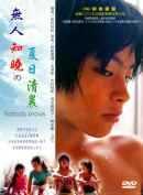 無人知曉的夏日清晨 DVD