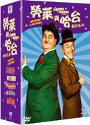 勞萊與哈台 經典系列 DVD