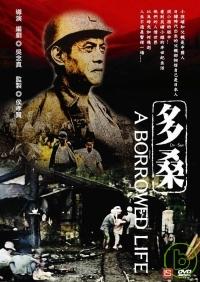 多桑 DVD
