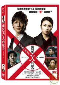 嫌疑犯x的獻身 DVD