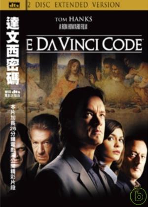 達文西密碼 DVD