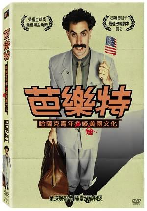 芭樂特 DVD