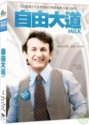 自由大道 DVD(Milk)