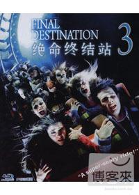 絕命終結站3(藍光BD)