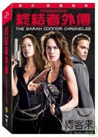 終結者外傳第二季 DVD