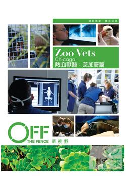 熱血獸醫:芝加哥篇 DVD Zoo Vets : Claws, Paws, And Fins