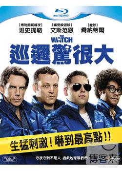 巡邏驚很大 (藍光BD) WATCH, THE