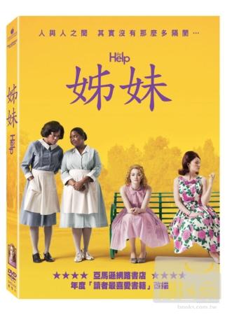 姊妹 DVD