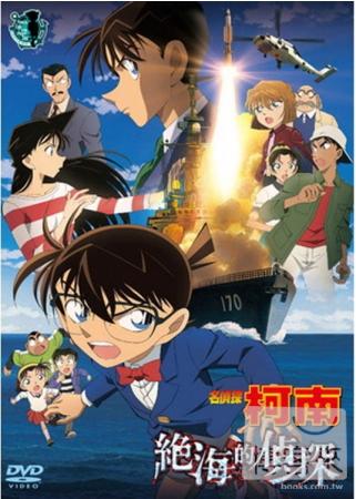 名偵察柯南 劇院版 絕海的偵探 (雙語發音) DVD