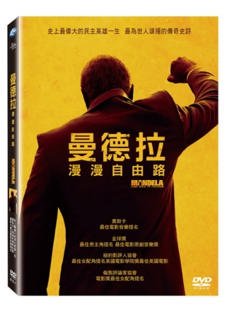 曼德拉:漫漫自由路 DVD(Mandela:Long Walk To Freedom)