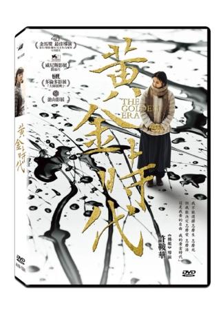 黃金時代 DVD(The Golden Era)