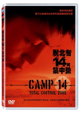 脫北者第14號集中營 DVD(CAMP 14 – TOTAL CONTROL ZONE)