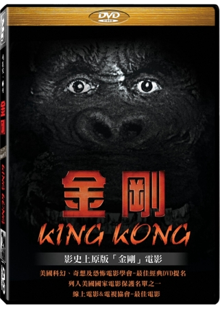 金剛 DVD(King Kong)