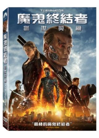 魔鬼終結者:創世契機 DVD(Terminator:Genisys)