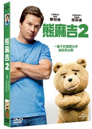 熊麻吉2  DVD(Ted2)