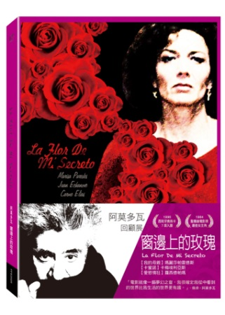 窗邊上的玫瑰 DVD(La Flor De Mi Secreto)