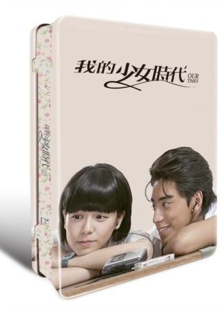 我的少女時代 真心收藏版 (鐵盒雙碟) DVD(OUR TIMES GIFTSET (2 DISCS))