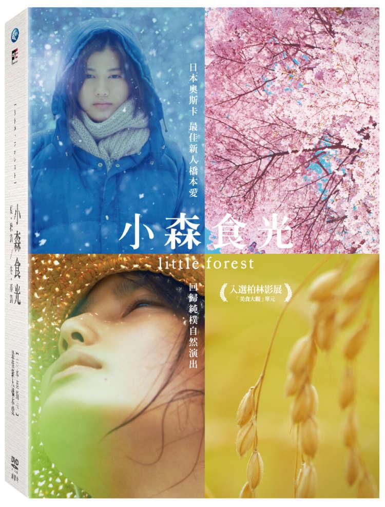 小森食光 夏/秋 - 冬/春 雙碟限量版 DVD(リトル / フォレスト 夏/秋 - 冬/春)