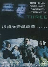 三更 DVD