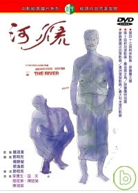 河流 DVD