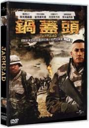 鍋蓋頭 DVD