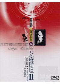 世界電影大導演系列(34) Sergei  Eisenstein 艾森斯坦(蘇聯) DVD