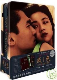 色,戒 限量精裝典藏版 DVD