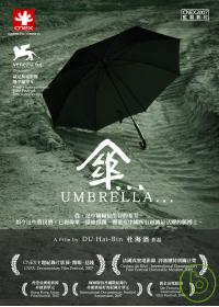 傘… DVD(CNEX主題紀錄片影展)
