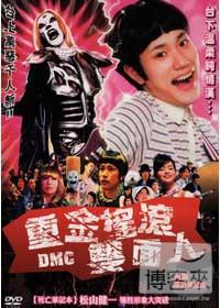 重金搖滾雙面人 DVD