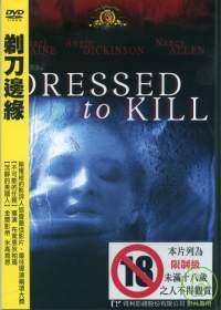 剃刀邊緣 DVD(DRESSED TO KILL DVD)