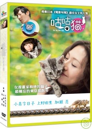 咕咕貓 DVD