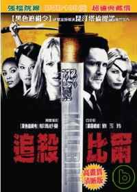 追殺比爾(DVD)高畫質清晰版