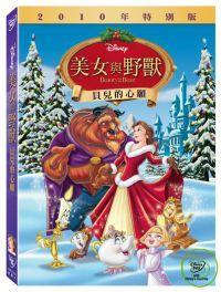 美女與野獸: 貝兒的心願 DVD
