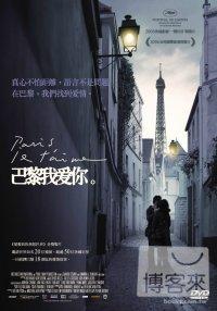 巴黎我愛你 DVD